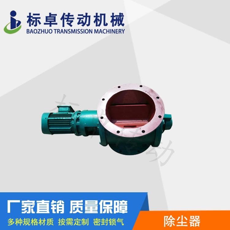 碳钢螺纹星型卸料器